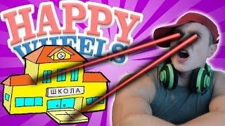Happy Wheels -  Разрушитель Школы - №22