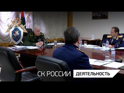 Председатель СК России провел оперативное совещание