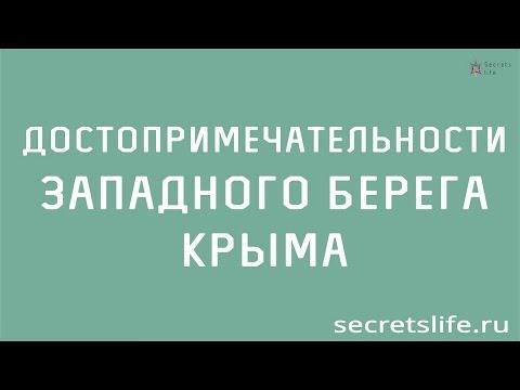 Достопримечательности Западного берега Крыма - Secretslife.ru