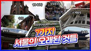 7가지 서울의 오래된 것들 | 7 oldest thin…