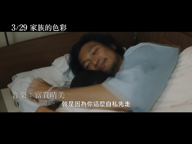 3/29【家族的色彩】中文30秒預告