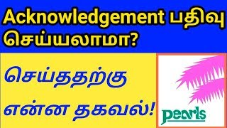 Acknowledgement latest news & Supreme Court case status in tamil | pacl
