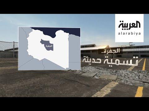 الحشود العسكرية تقترب من منطقة الجفرة.. تعرف عليها  - نشر قبل 6 ساعة
