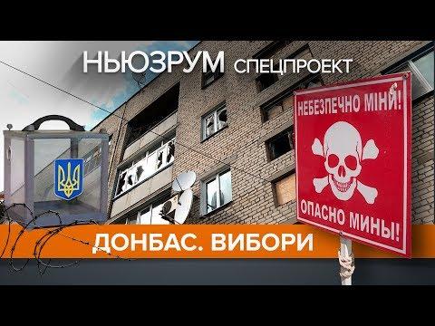 Донбас. Вибори   