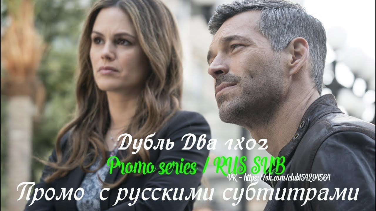 Дубль два (Со второй попытки) 1 сезон 2 серия - Промо с русскими субтитрами (Сериал 2018)
