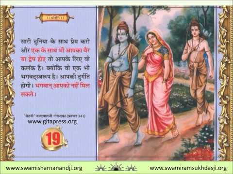 Calendar 1- Sethji Gitabhavan me Ramsukhdasji tatha Sharnanandji ko Satsang hetu amantrit karte the