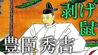 日本の偉人 「豊臣秀吉」 世界の偉人チャンネルでは、世界各国、様々な...
