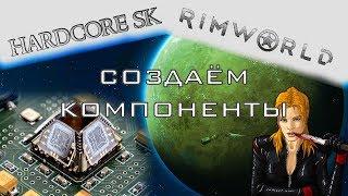 Rimworld#28s2 Создаем компоненты