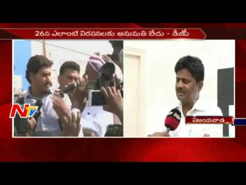 Why Police Denied Permission For Special Status Movement on Jan 26th at RK Beach, Vizag?  || NTV