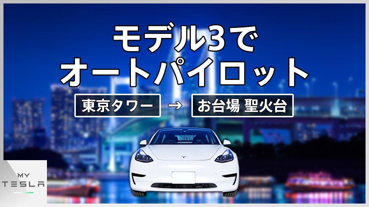 モデル3でオートパイロットドライブ【東京タワー→お台場聖火台】