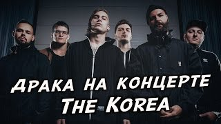 Драка на концерте The Korea