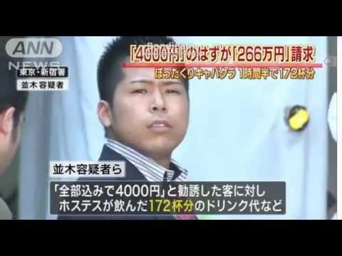 新宿区 ぼったくりキャバクラ店を摘発 一晩で266万円以上を請求