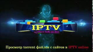 IPTV просмотр фильмов, сериалов с внешних торрент сайтов