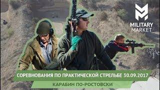 Соревнования по практической стрельбе 30.09.2017 Карабин по Ростовски.