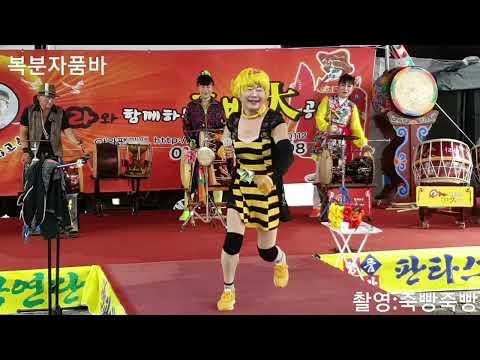 복분자품비 경주세계문화엑스포19년10월15일