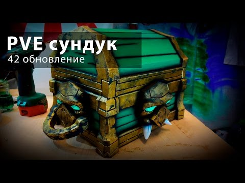 видео: ПВЕ сундук из игры panzar своими руками pve box