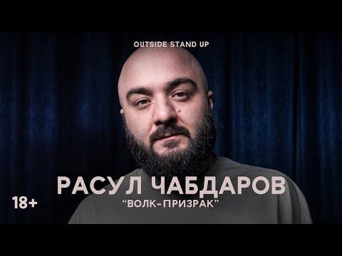(18+) Расул Чабдаров «ВОЛК-ПРИЗРАК»   OUTSIDE STAND UP
