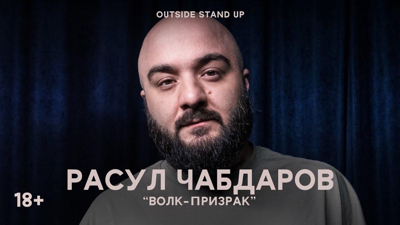 (18+) Расул Чабдаров «ВОЛК-ПРИЗРАК»   OUTSIDE STAND UP - скачать с YouTube бесплатно