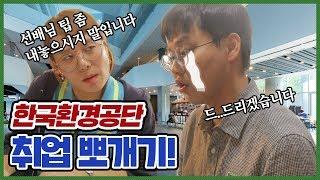 [브이로그/V-log] 한국환경공단 취뽀? 공공기관 여…