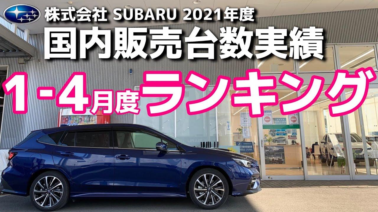 【SUBARU】2021年 国内販売台数実績(4月)と最後に一言【荒法師マンセル】