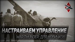 War Thunder #4: Настраиваем управление. Видео для новичков.