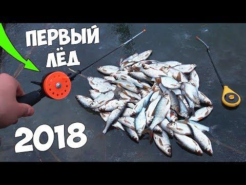 Первый ЛЁД 2018! Рыбалка на МОРМЫШКУ и МНОГО ХИТРОСТЕЙ с подводной съемкой