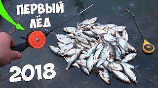 Перший ЛІД 2018! Рибна ловля на МОРМИШКУ і БАГАТО ХИТРОЩІВ з підводною зйомкою