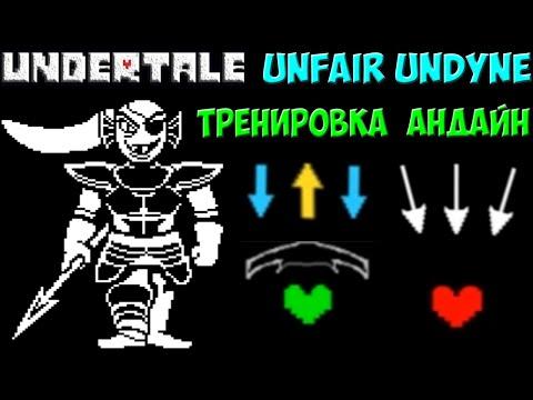 Undertale - Unfair Undyne | Боевая тренировка Андайн
