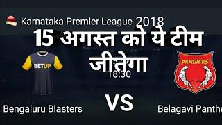 15 August Karnataka Premier league 2018 || Bengaluru vs Belagavi || cricket prediction today ||