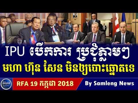 IPU បើកប្រជុំបន្ទាន់លោក ហ៊ុន សែន មិនហ៊ានចូលរួម, Cambodia Hot News, Khmer News