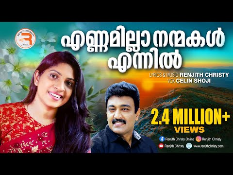 Ennamilla Nanmakal..#Malayalam Praise & #Worship Song  | Renjith Christy Official | Celine Jose