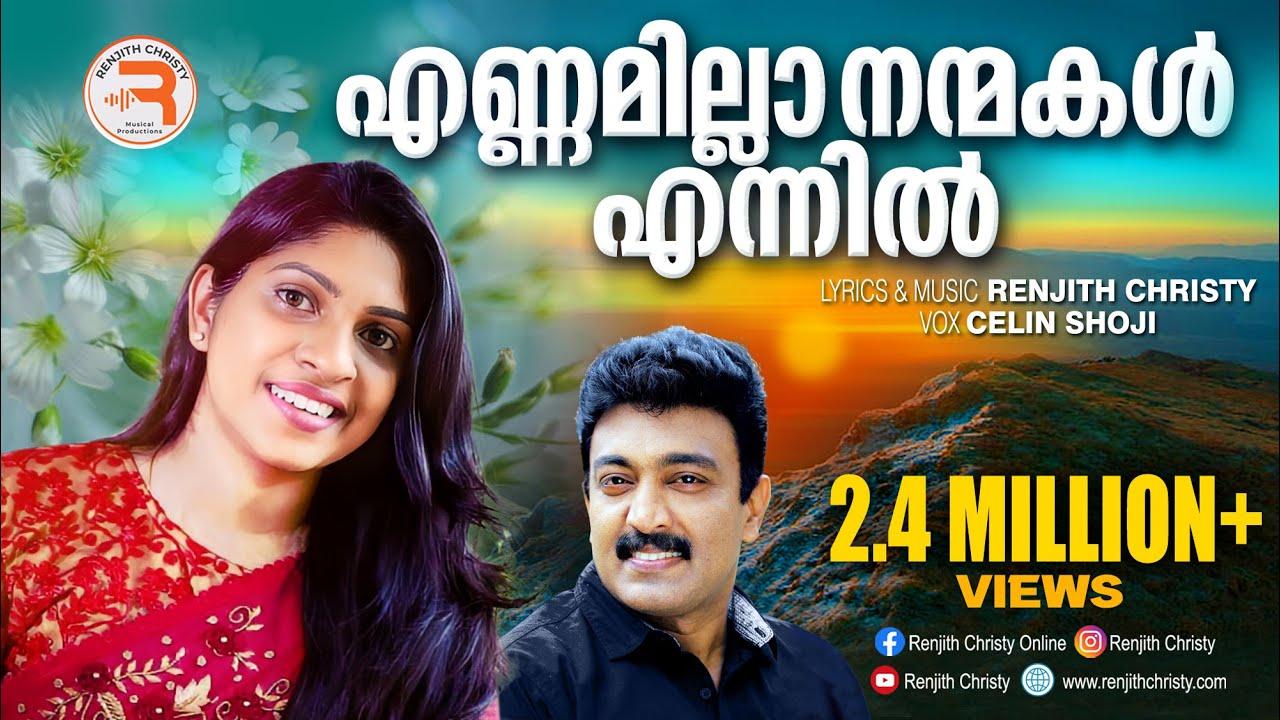 Ennamilla Nanmakal..Malayalam Praise & Worship Song 2016 |എണ്ണമില്ല  | Renjith Christy | Celine Jose