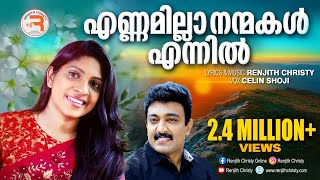 Download Ennamilla Nanmakal..Malayalam Praise & Worship Song 2016 | Renjith Christy Official | Celine Jose MP3 song and Music Video
