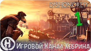 Прохождение Dishonored DLC Knife of Dunwall - Часть 1