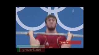 Чеченец стал серебряным призером лондонских игр Чечня.