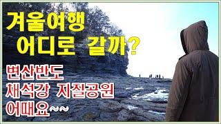 [4K] 겨울여행 변산반도 둘러보기 - 채석강, 내소사…