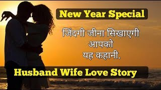 Husband And Wife Sad Love Story | New Year 2019 Special | Life Shayari Creations