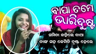Bapa Tame Bhari Dusta Pre Release Interview with Samita | Sidharth Music 25th Movie