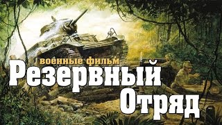 новый военный фильм Резервный Отряд 2017 Военные фильмы 1941 45 фильмы о войне [K170969]