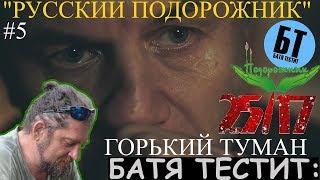 Скачать Батя смотрит 25 17 Горький туман Русский подорожник 2014 Реакция Бати