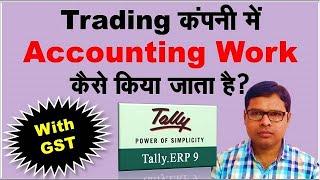 Accounting Work with GST in the Trading Company   कंपनी  मैं Accounting Work कैसे किया जाता है