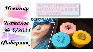 Новые маски для лица от Faberlic Новинка каталога 5 2021