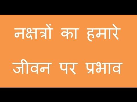 Nakshatras | 27 Nakshatras Name and lords | Importance of Nakshatras in Vedic astrology in Hindi