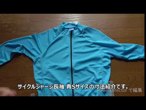 サイトウインポート saitoimportサイクルジャージ長袖 S サイズの寸法の動画です。