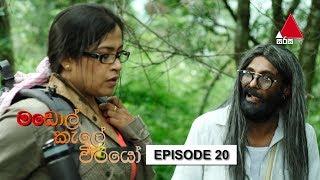 මඩොල් කැලේ වීරයෝ | Madol Kele Weerayo | Episode - 20 | Sirasa TV Thumbnail