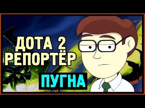 видео: Дота 2 Репортёр #68 - Встречайте, Пугна - meet pugna - rus