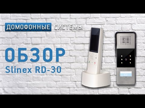 видео: Обзор беспроводного видеодомофона slinex rd-30