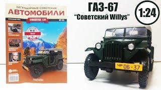 ГАЗ 67 1:24 ЛЕГЕНДАРНЫЕ СОВЕТСКИЕ АВТОМОБИЛИ | Hachette | № 42 Обзор модели и журнала!