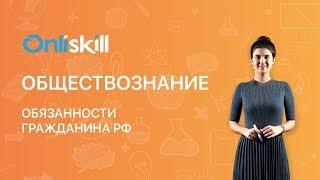Обществознание 7 класс : Обязанности гражданина РФ