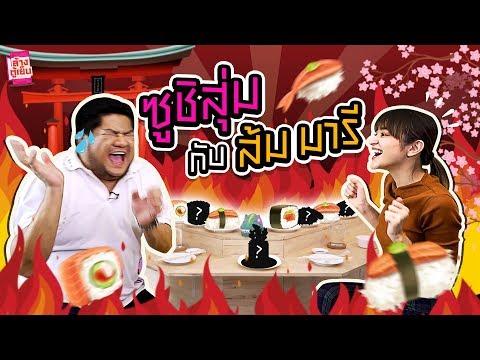 เบนขอท้า กินซูชิสุ่ม กับ 'ส้ม มารี'